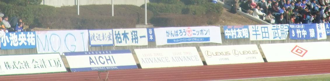 2011_1211FC町田の戦士たち!断幕3
