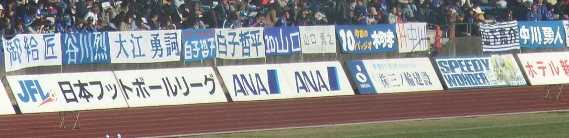 2011_1211FC町田の戦士たち!断幕4