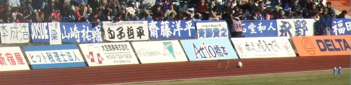 2011_1211FC町田の戦士たち!断幕5