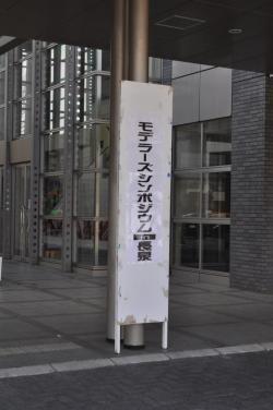 長泉シンポ2