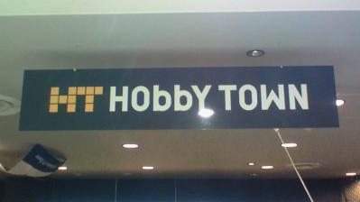 ホビータウン?