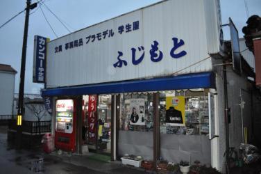 ふじもと文具店③