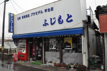 ふじもと文具店①