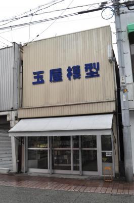 玉屋模型店①