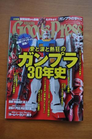 GoodsPress.jpg