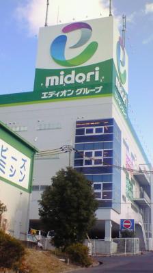 ミドリ電気 泉ヶ丘店
