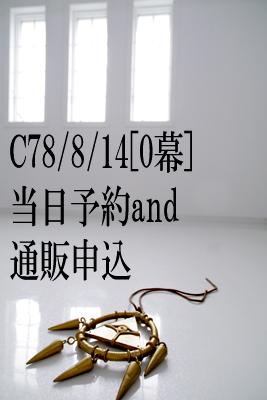 c78yoyaku.jpg