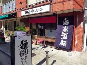 麺69 チキンヒーロー001