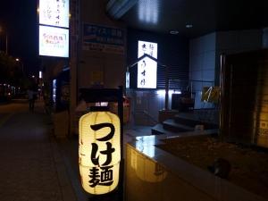 麺屋きょうすけ 谷町店001