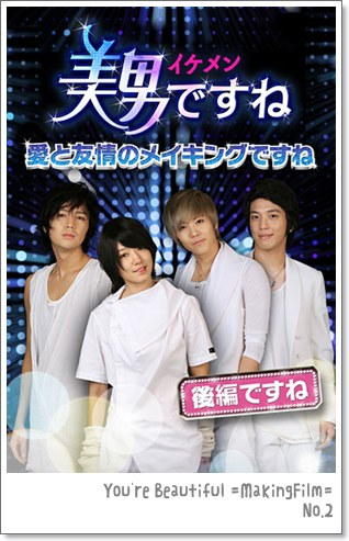 韓国ドラマ「美男(イケメン)ですね」~愛と友情のメイキングですね~後編ですね