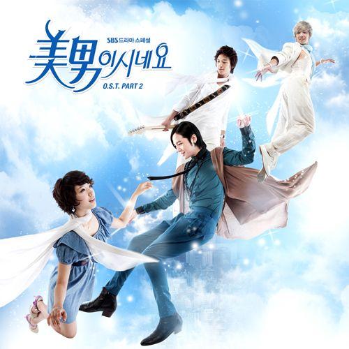 韓国ドラマ「美男(イケメン)ですね」OST-Part2 CDジャケット