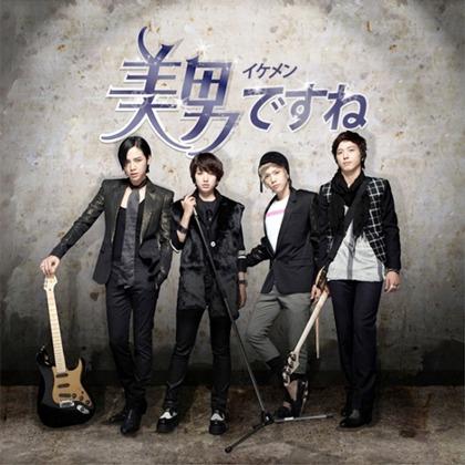 韓国ドラマ「美男(イケメン)ですね」OST(日本版)CDジャケット