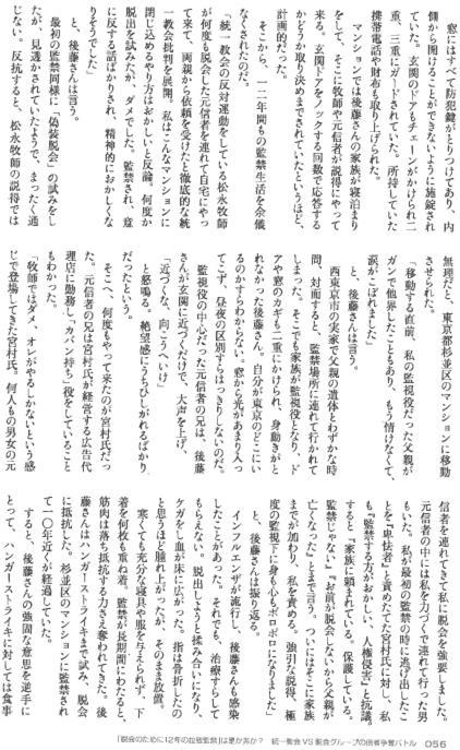 kaminobakudan005.jpg