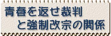 日本における「青春を返せ」損害賠償請求裁判と強制脱会との関連