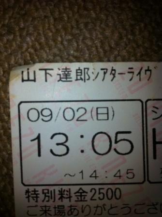20130315達郎チケット他S02