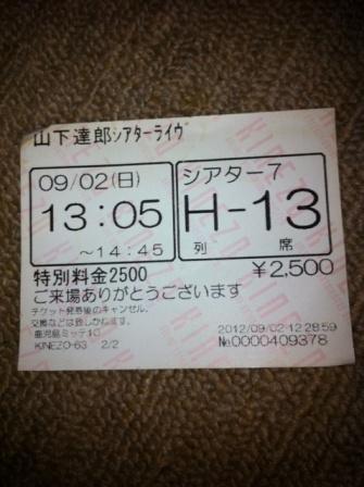 20130315達郎チケット他S01