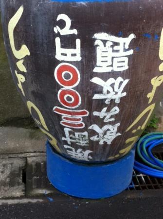 20130415変な店03