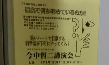 fukusima8.png