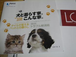 INAX.jpg