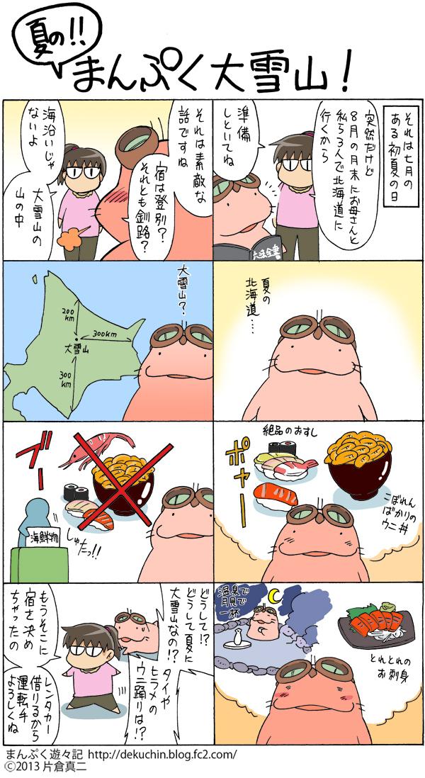 北海道編1大雪山