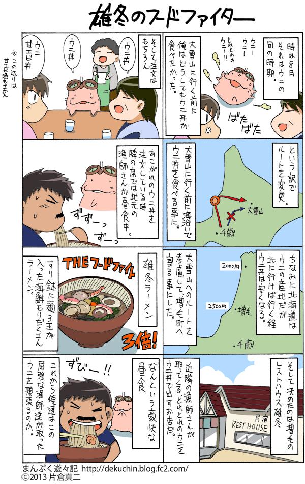 北海道編3雄冬のフードファイター