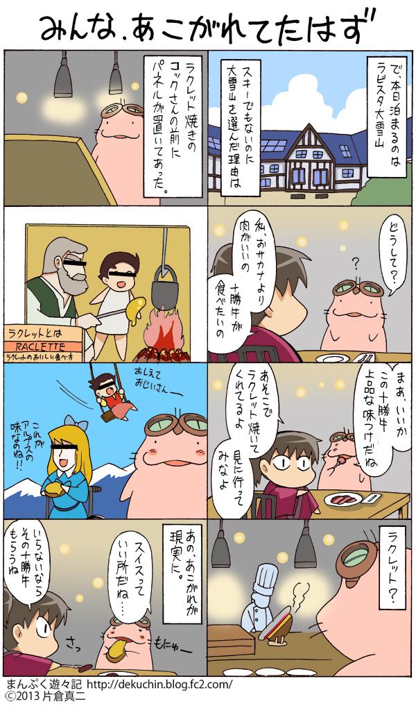 北海道編5みんな憧れてたはず
