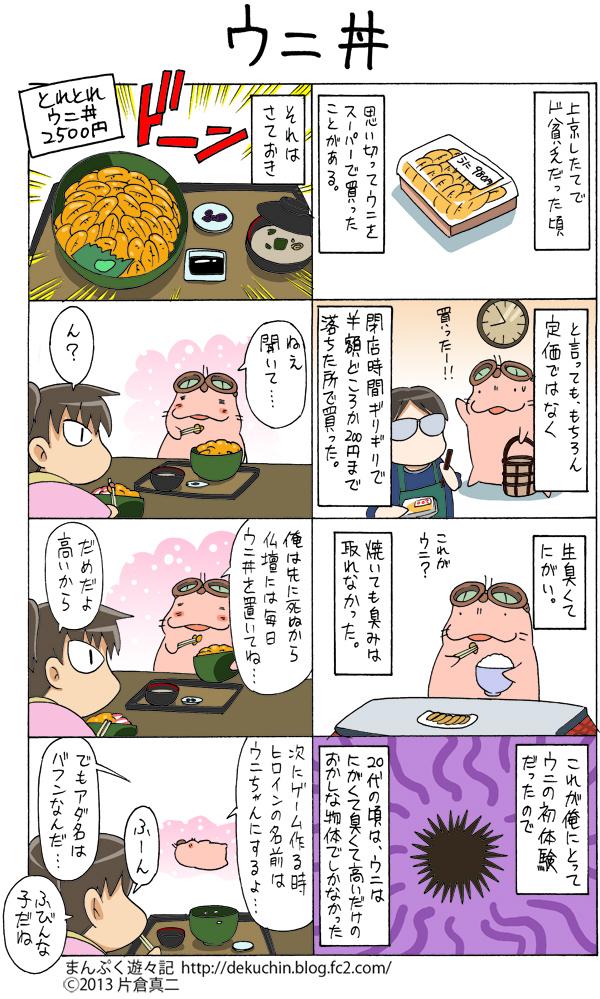 北海道編4ウニ丼