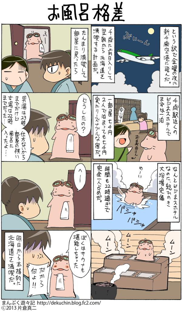 北海道編2お風呂格差