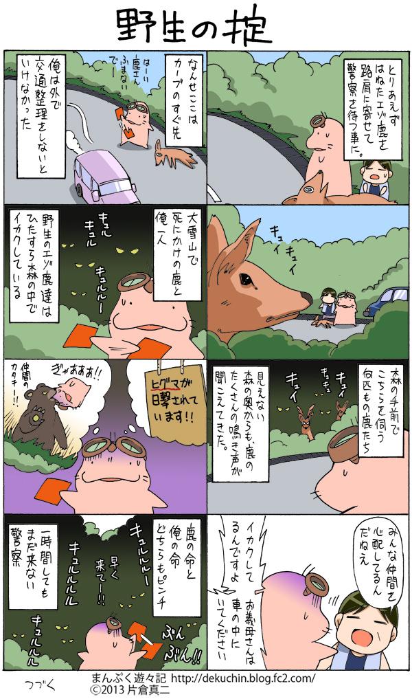 北海道編8野生の掟