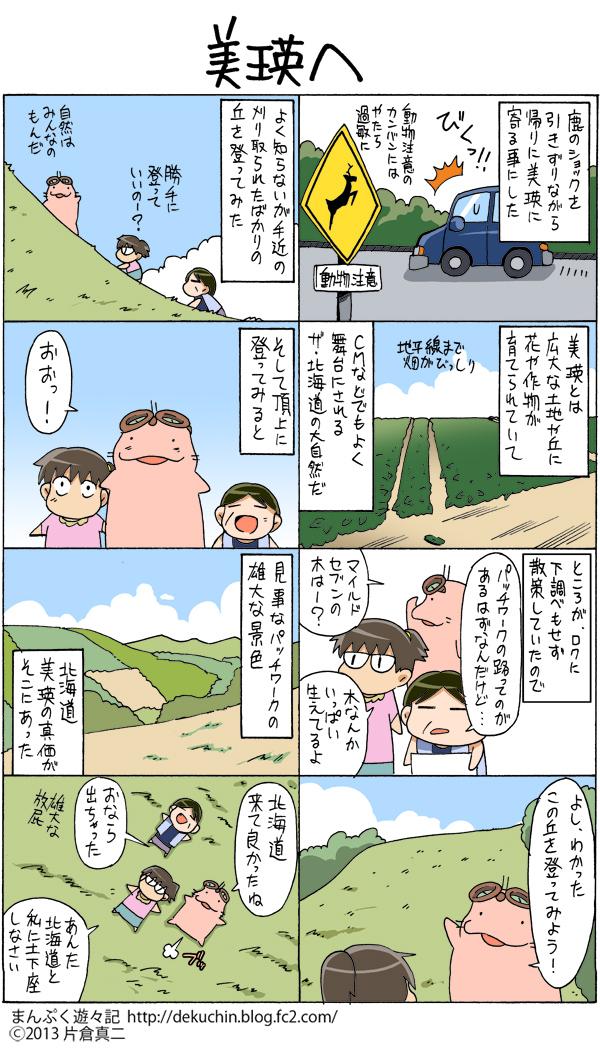 北海道編10美瑛へ