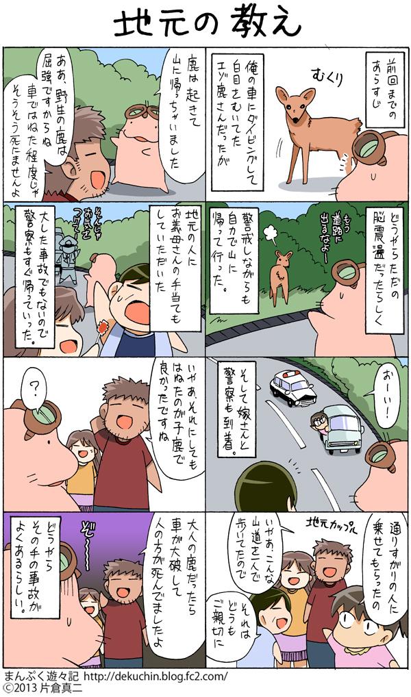 北海道編9地元の教え