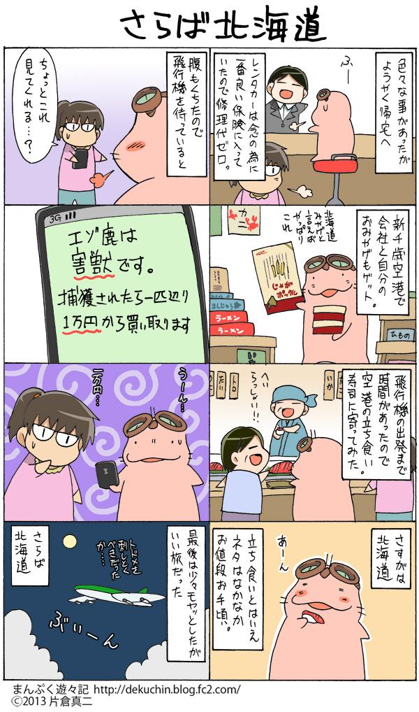 北海道編11さらば北海道