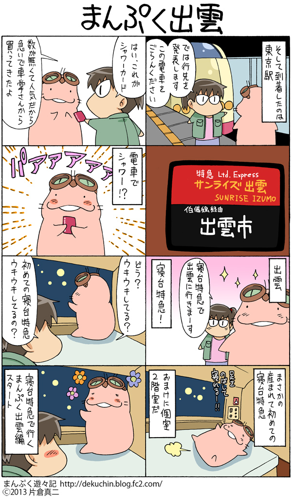 izumo2まんぷく出雲