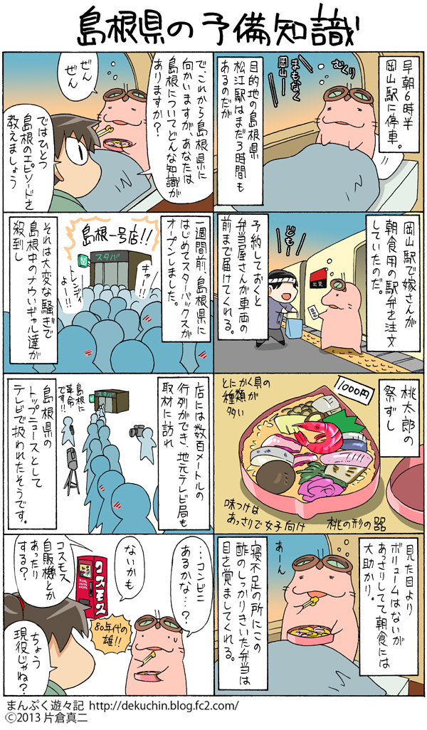 izumo4島根県の予備知識