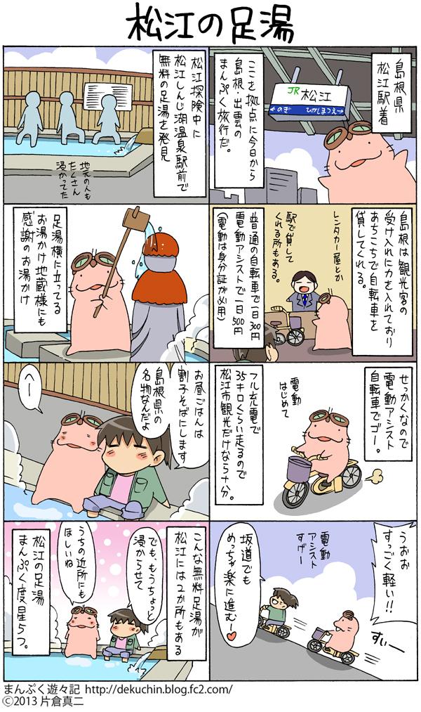 6松江の足湯