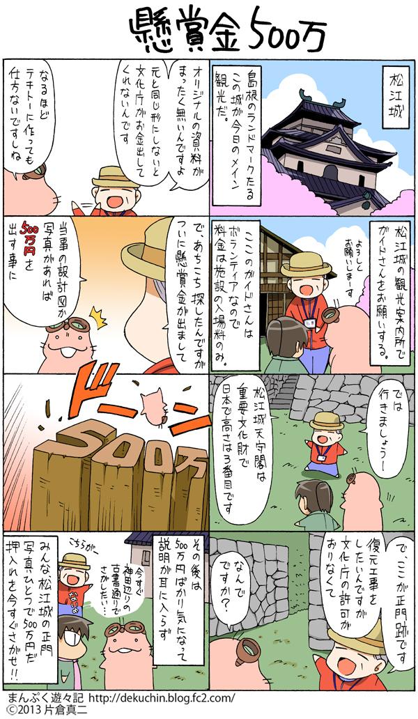 izumo8懸賞金500万