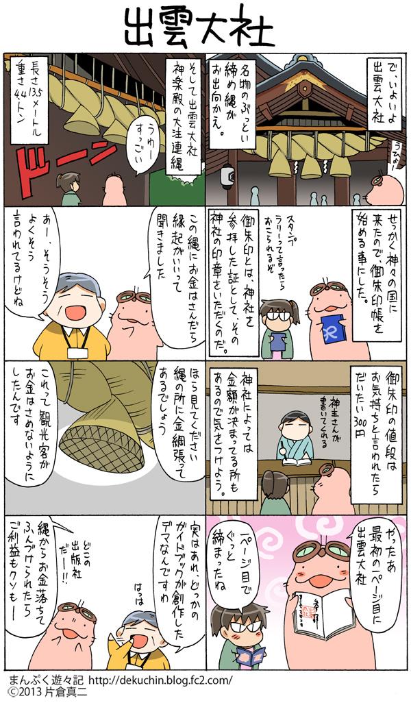 izumo13出雲大社