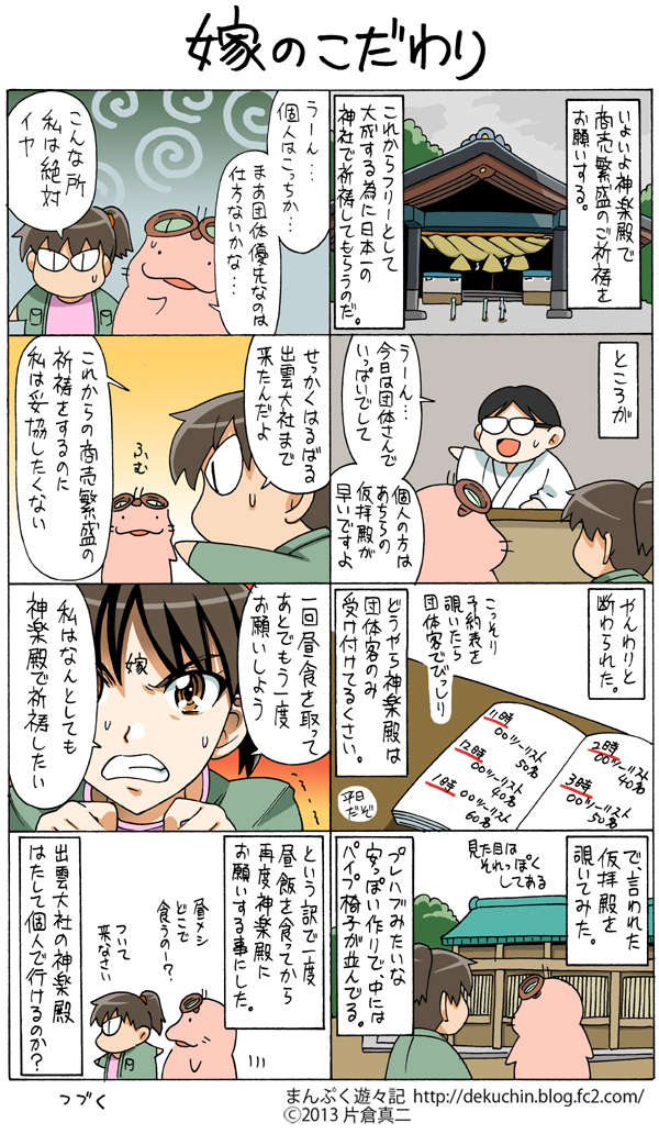 izumo14嫁のこだわり.jpg