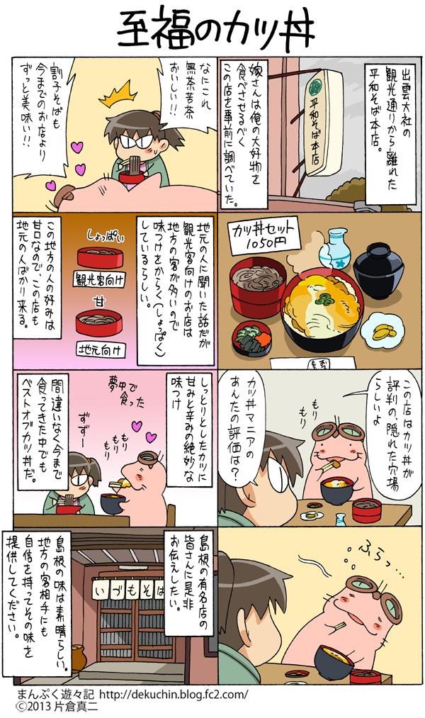 izumo15至福のカツ丼