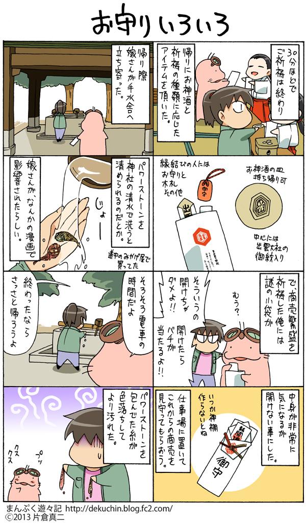 izumo18お守りいろいろ.jpg