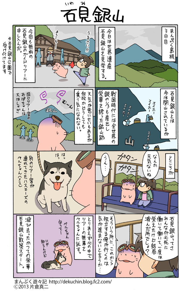 izumo19石見銀山
