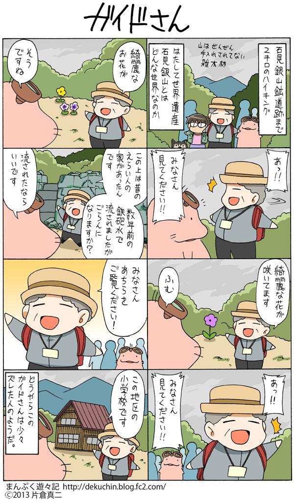 izumo20ガイドさん