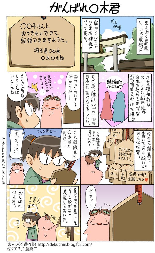 izumo23がんばれ○木君.jpg