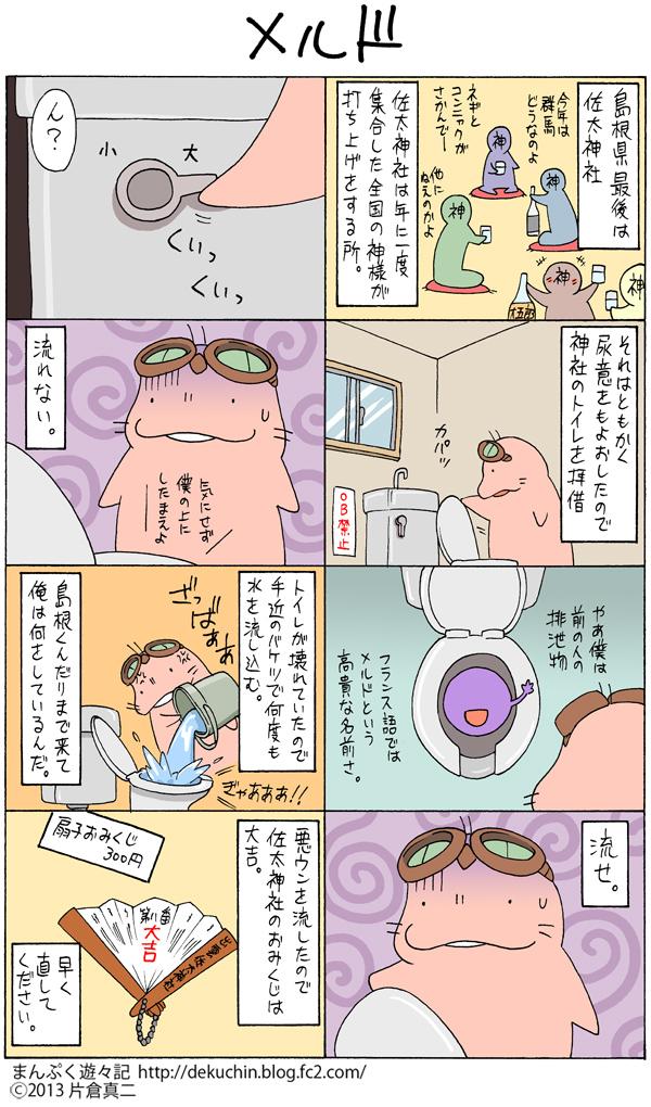 izumo25メルド.jpg