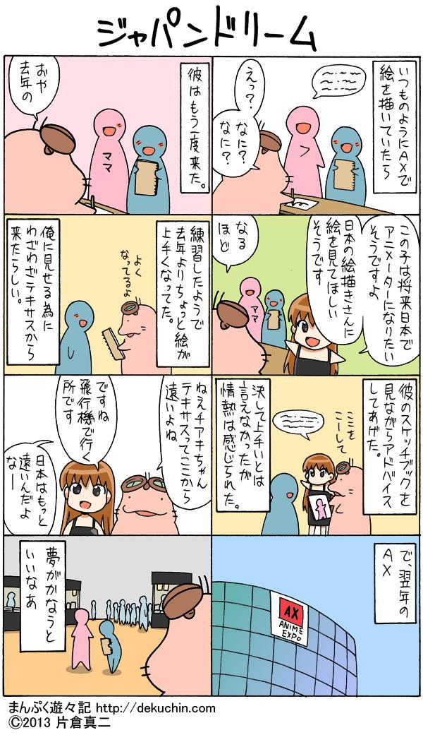ジャパンドリーム