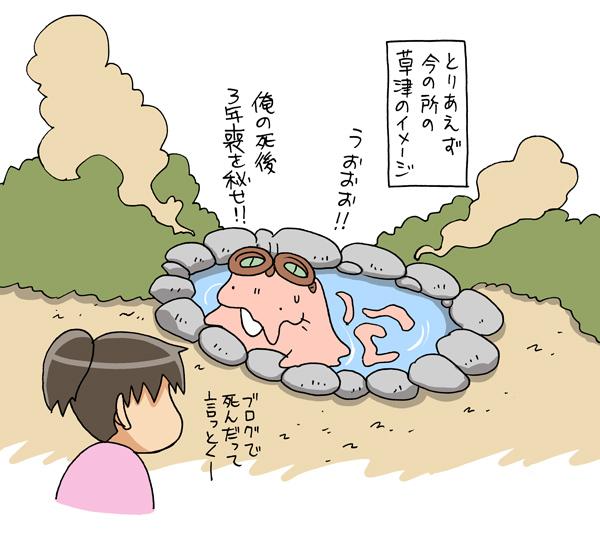 草津のイメージ