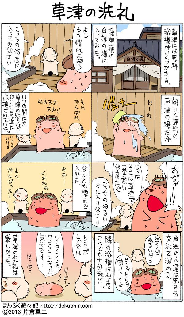 草津の洗礼