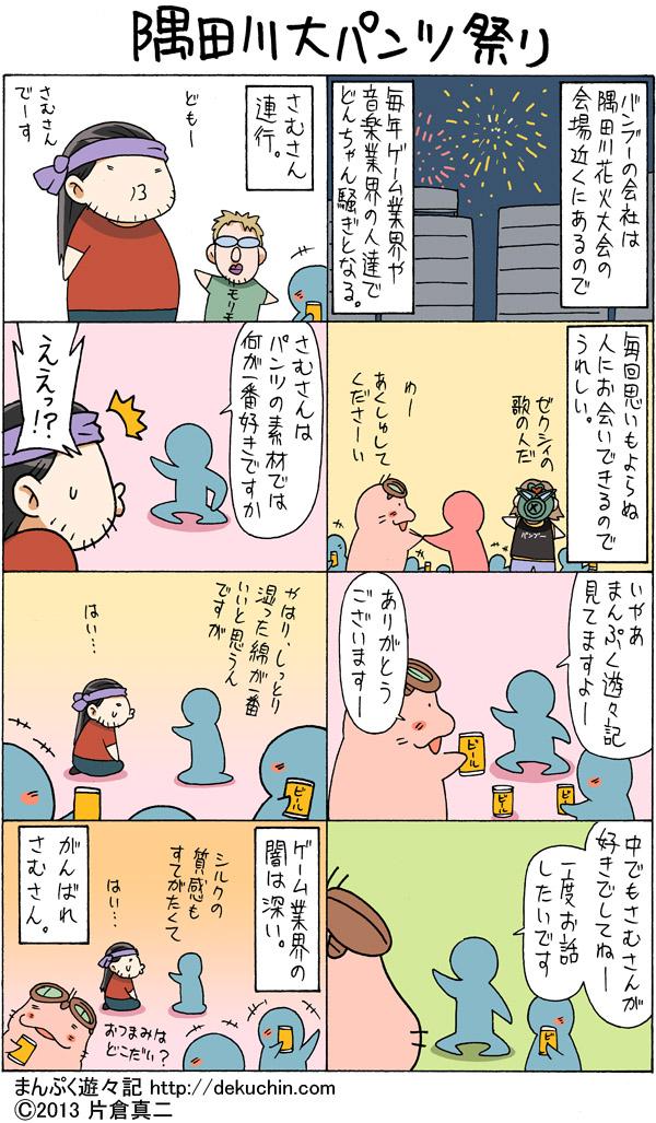 隅田川大パンツ祭り
