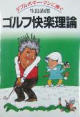 ゴルフ快楽理論