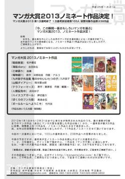 漫画2013